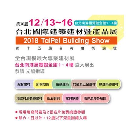 一年一度的台北國際建築大展即將於2018/12/13~16在台北南港展覽館盛大展開