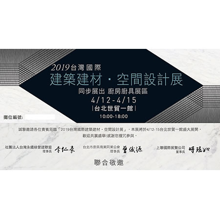 2019台灣國際-建築建材.空間設計展4/12-4/15台北世貿一館