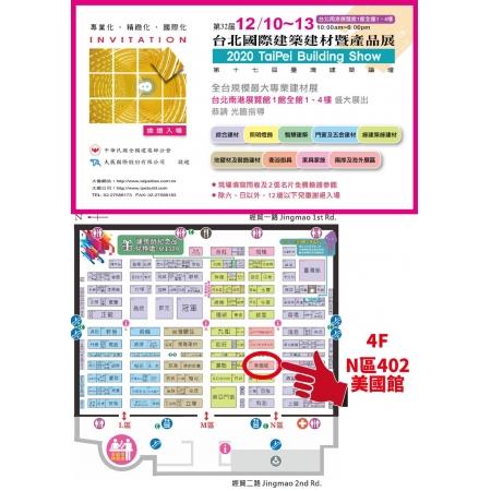 2020年12月第32屆台北國際建築建材暨產品展